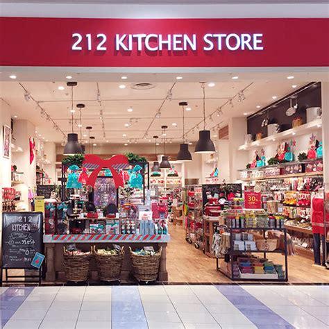 212 Kitchen Store by 212 Kitchen Store 212キッチンストア キッチン雑貨専門店