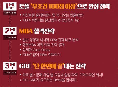 Mba Program Gmat Or Gre by Go유학스토리 유학준비생이라면 필수 Gre설명회
