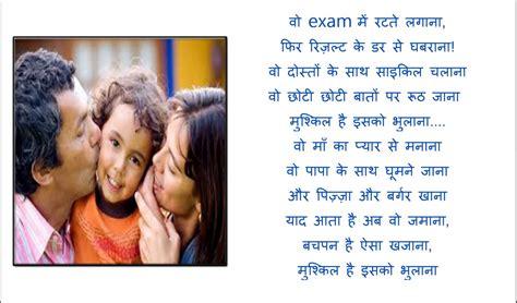 Bal Diwas Essay Language by Poem On Children S Day Bal Diwas Kavita Poem On Childhood ह न द कव त बचपन