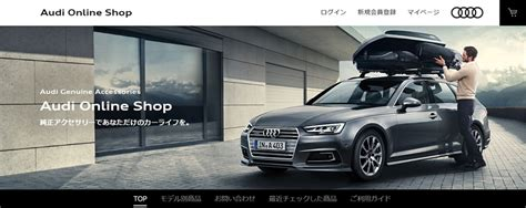 Audi Onlineshop by Audi Shopを開設し 純正アクセサリーの自社サイトによるネット販売を開始 アウディ ジャパン