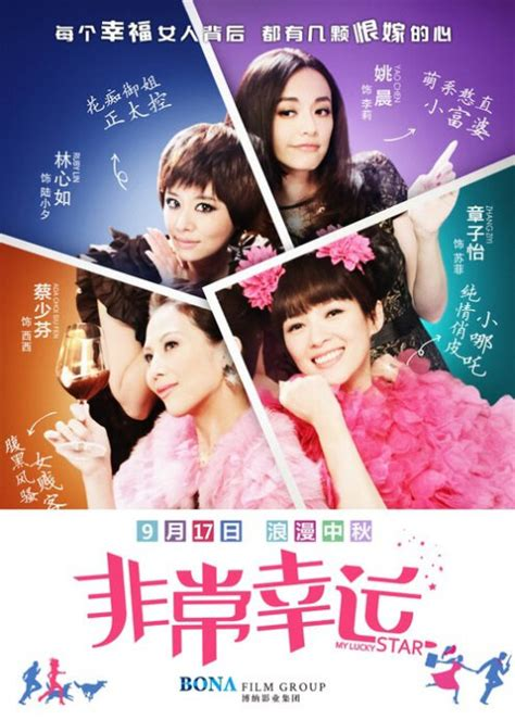 film china my lucky star photos from my lucky star 2013 movie poster 12