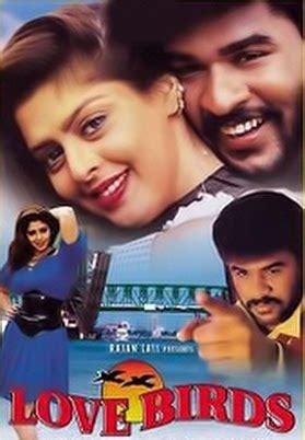 film love birds love birds 1996 tamil full movie online movierulz com