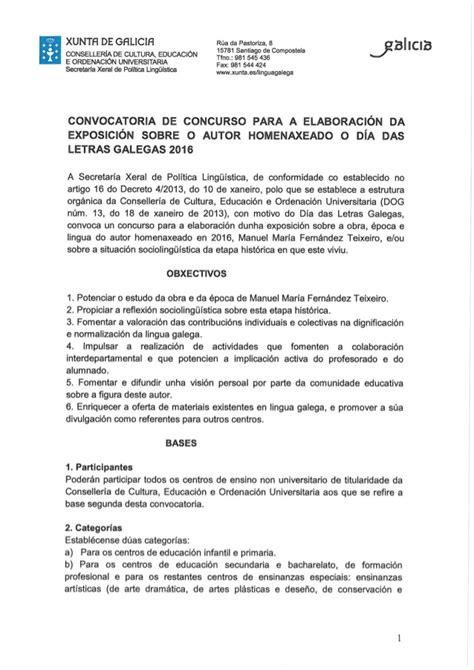 formulario de concurso de educacion 2016 formulario para concurso de educacion 2016 formulario de