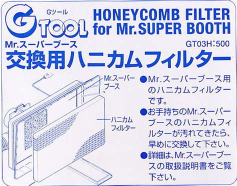 mr honeycomb filter for booth honeycomb filter for mr booth painting booth other
