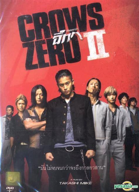 film thailand mirip crows zero yesasia crows zero ii dvd thailand version dvd