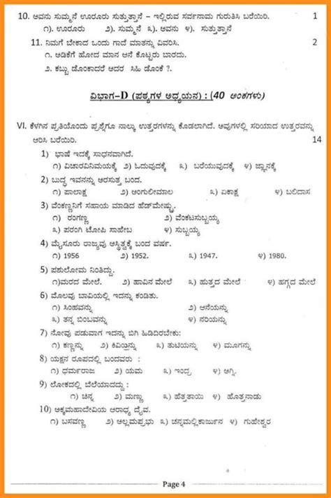 business letters in kannada kannada resum letters choice image cv letter