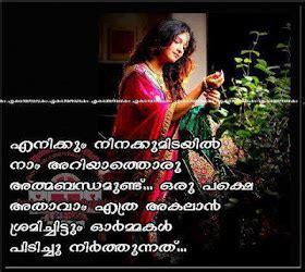 sad images on love malayalam malayalam sad love scraps hridhayakavadam