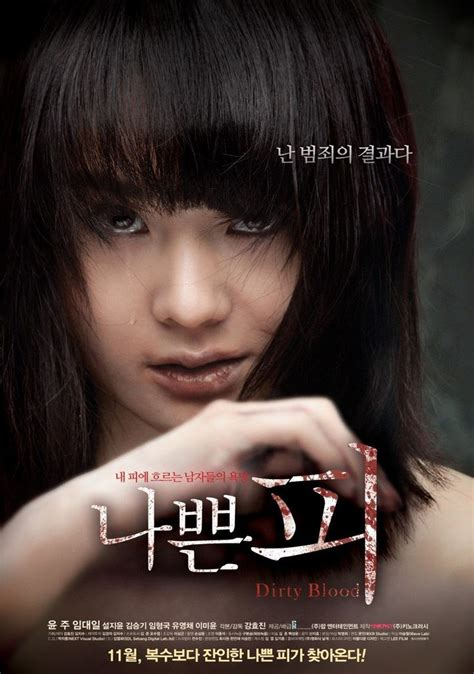 film korea hot blood dirty blood 2012 movie trailer poster kang hyo jin