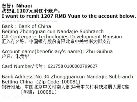 china bank number 厘議麼匈