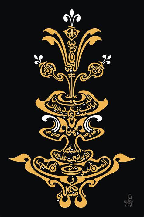 The Opener Al Fatihah al fatiha the opener painting by muhammad nourdeen