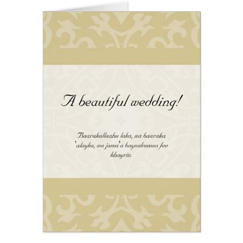 8 Cards To Send For A Wedding by Islamic Beige Dua Congratulations Wedding Card Zazzle Co Uk