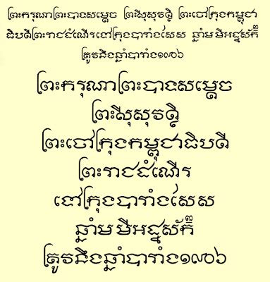 Khmer Wedding Font by Cambodia Information Update Center 2011 09 18