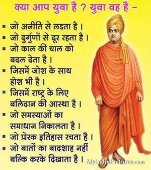 swami vivekananda biography in hindi ebook marathi indian political views quotes quotesgram