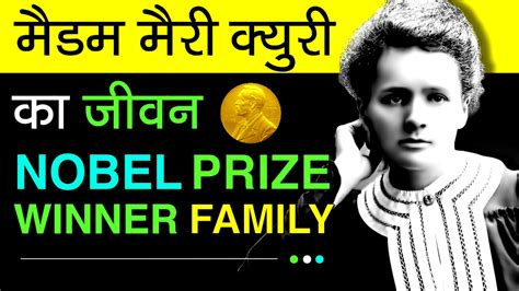 madam query scientist biography in hindi madame marie curie biography in hindi about radium