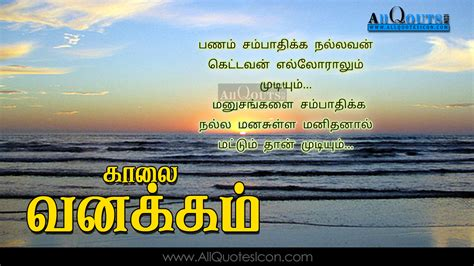 inspirational quotes in tamil archives hd wallpapers best best morning quotes in tamil hd wallpapers best