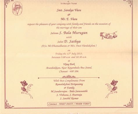 Wedding Invitations Hindu by Wedding Invitation Models In Telugu Wedding Invitation Ideas