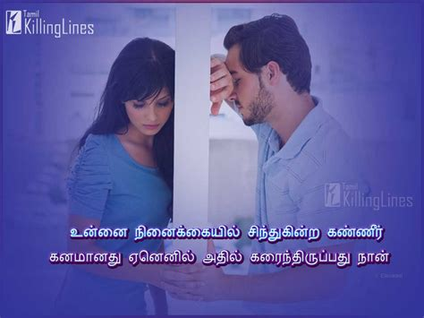 tamil movie love images with lines tamil movie love images with lines