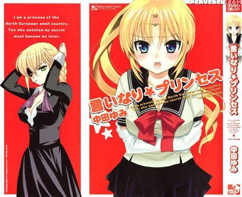 nakata yumi iinari princess chapter 1 1 page 1 read