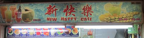 happy cafe new happy cafe 新快乐 food dining places