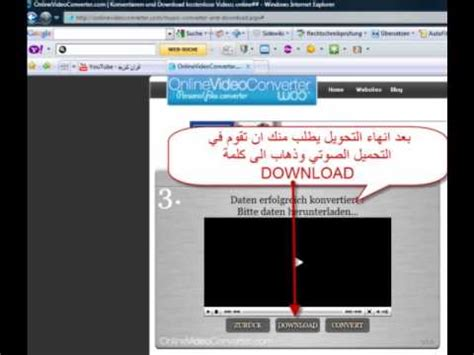 download youtube mp3 germany شرح بصيط لتحويل الفيديو من اليوتوب الى mp3 دون برنامج