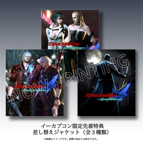 May Cry 4special Edition Ps4 may cry 4 special edition gets retail version limited edition in japan gematsu