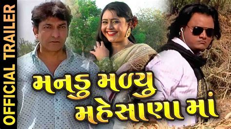film 2017 gujarati mandu malyu mahesana ma official trailer new gujarati