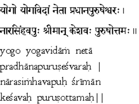 sanskrit sloka for new year slokam 03