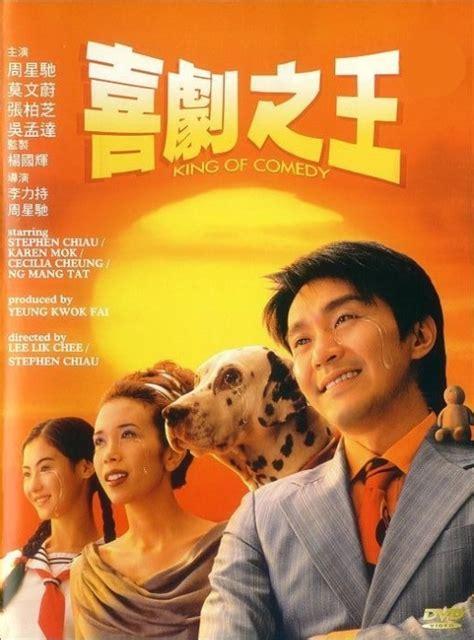 film china vire le critiqueur fou king of comedy hei kek ji wong de