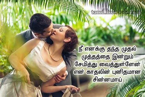 tamil best love lines romantic quotes for husband in tamil image quotes at