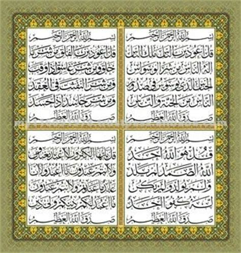 Home Decoration Pdf by Islamic Calligraphy Art 4 Qul Buy Islamic Calligraphy