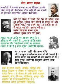 Mera Bharat Mahan Essay In by Republic Day 26 January 2014 Happy Republic Day 2014 Speech
