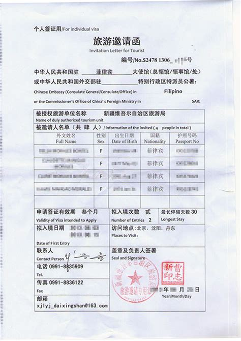 Invitation Letter China Tourist Visa How To Apply For A Visa At The Consulate General Of The S Republic Of China In
