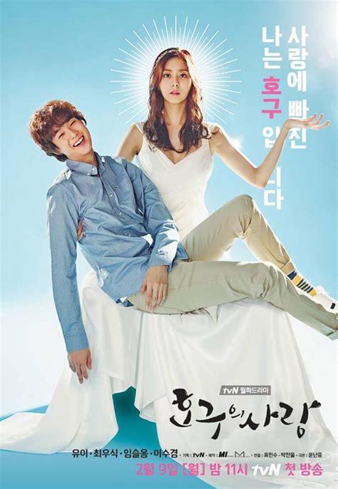 drama korea romantis januari 2015 187 ho goo s love 187 korean drama