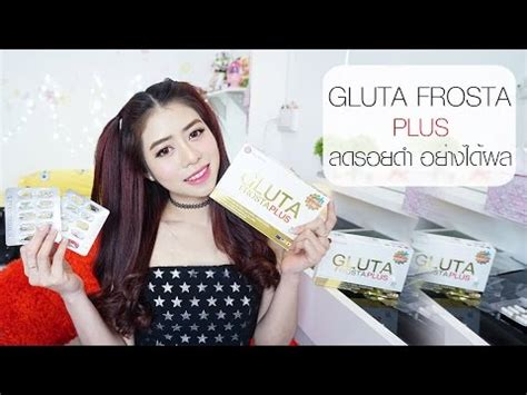Gluta Frosta Plus ลดรอยดำอย างได ผล ร กษาส ว ผ วใส gluta frosta plus