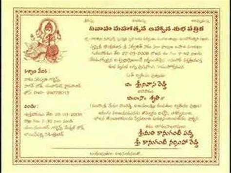 personal wedding card matter in telugu wedding invitation wording wedding invitation wordings in kannada