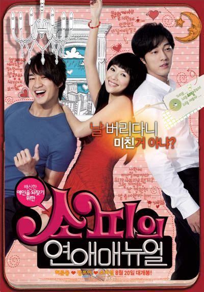 film romance forum je recherche un film romantique chinois forum chine