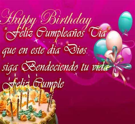 imagenes feliz cumpleaños tia felicidades imagenes para una tia que estimas tanto