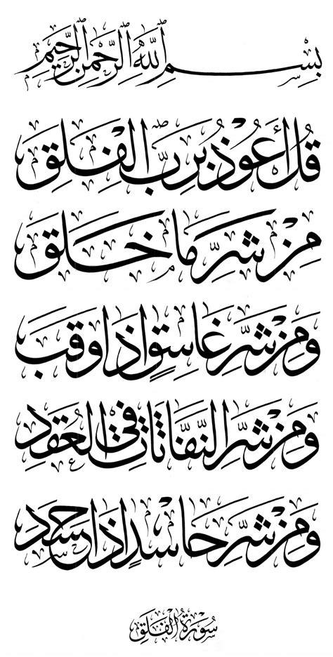 Al Falaq syednaseer islamiccalligraphy al falaq