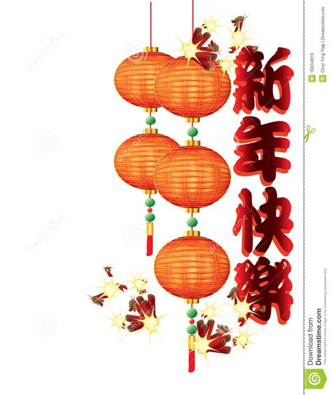 lanterns and firecrackers a new year story new year lanterns with firecrackers stock vector