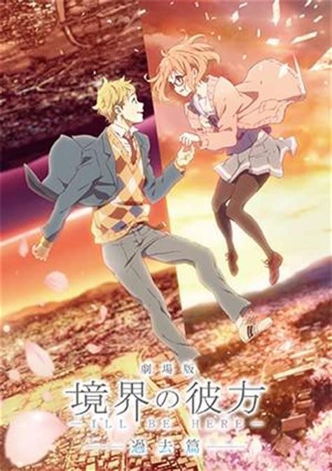 Kyoukai No Kanata Movie Ill Mirai Hen 2015 Kyoukai No Kanata I Ll Be Here Kako Hen En Dvd Bd 250 Nicamente Se Vender 225 En Cines Koi Nya Net