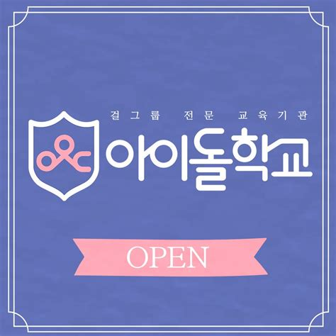 drakorindo the unit watch idol school trip korean show 2017 episode 1 eng sub