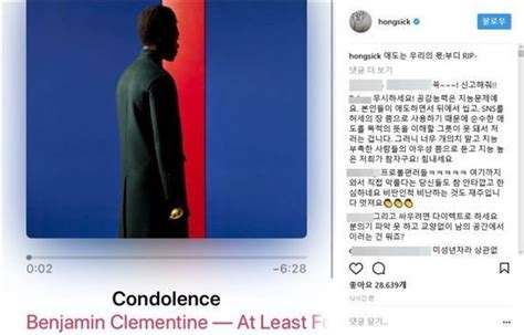 yoo ah in rip netizens are offended by yoo ah in s rip response