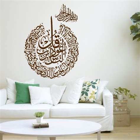 islamic decorations for home islamic muslim bismillah modern quran calligraphy art home