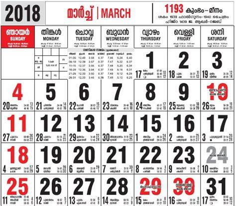 Calendar 2018 Pdf Malayalam 100 Ideas Malayalam Calendar 2018 On Excoloringd