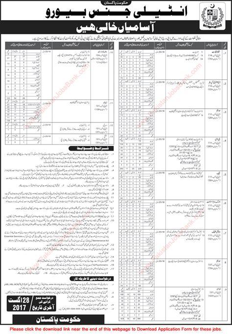 Mba Ib Form by Intelligence Bureau Pakistan August 2017 Nts