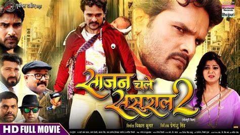 full hd video bhojpuri sajan chale sasural 2 full hd bhojpuri movie khesari