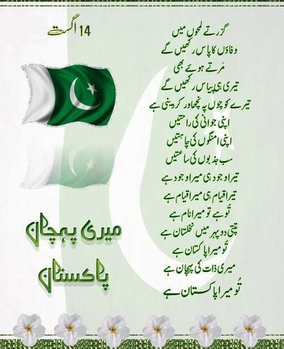 day song urdu 14 august poems and poetry in urdu pakistan independence day