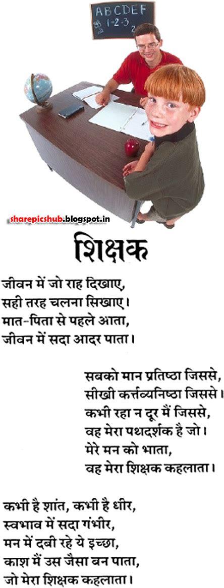 teachers day poem  hindi share pics hub