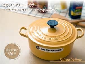 add kitchen cabinet:  le creuset cm  x safranyellowjpg  le creuset cm
