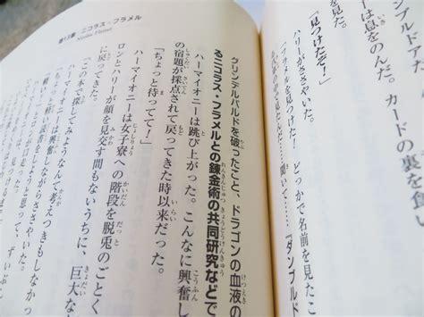 japanese picture books japanese harry potter books plaintartsss